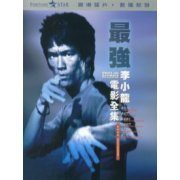 Bruce Lee Ultimate DVD Collection [limited] (Hong Kong)