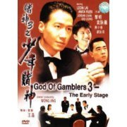 God Of Gamblers III : The Early Stage (Hong Kong)