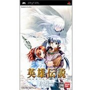 The Legend of Heroes Gagharvtrilogy White Witch (Japan)