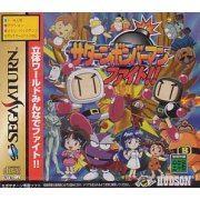 Saturn Bomberman Fight!! (Japan)