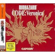 BioHazard Code: Veronica [Limited Edition] (Japan)