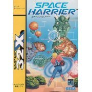 Space Harrier preowned (Japan)