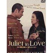 Juliet In Love (Hong Kong)