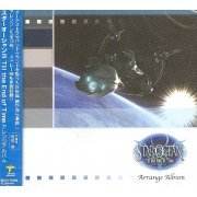 Star Ocean: Till the End of Time Arrange Album (Japan)