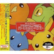 Pokemon Shudaika Song-shu Perfect Best (1997-2003) (Japan)