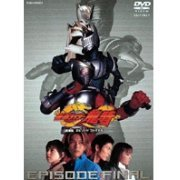Kamen Rider Ryuki Episode Final (Japan)