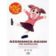 Azumanga Daioh Vol.1 [First Print] (Japan)