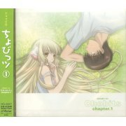 Chobits Vol.1 (Japan)