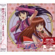 Sakura Wars 4th Drama CD Series - a vocal song collection Teito-hen - Pari-hen (Japan)