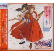 Sakura Taisen 4 ~Maidens, Fall in Love~ Complete Music Collection (Japan)