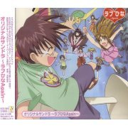 Love Hina Again - Original Drama Soundtrack (Japan)
