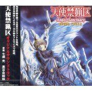 Angel Sanctuary Original Soundtrack (Japan)