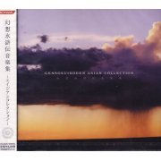 Genso Suikoden Music Collection ~Asian Collection~ (Japan)