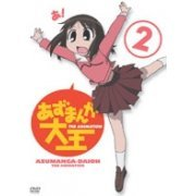 Azumanga Daioh Vol.2 (Japan)