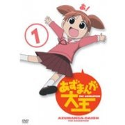 Azumanga Daioh Vol.1 (Japan)