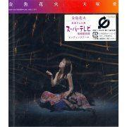 Kingyo Hanabi [CD+DVD] (Japan)