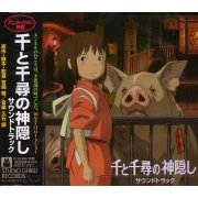 Spirited Away Original Soundtrack (Japan)