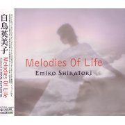 Melodies Of Life (featured in Final Fantasy IX) (Japan)