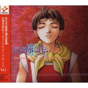 Genso Suikoden II Original Game Soundtrack Vol. 1 (Japan)