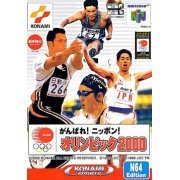 Ganbare Nippon! Olympic 2000 (Japan)