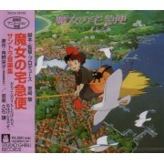 Kiki's Delivery Service - Soundtrack Music Collection (Japan)