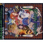 Baten Kaitos ~Eternal Wings and The Lost Ocean~ Original Soundtrack (Japan)