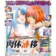 Nikutai Teni Vol.1 (Japan)