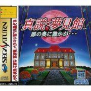 Mansion of Hidden Souls (Japan)