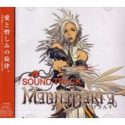 Magna Carta Sound Track (Japan)
