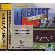 Pro Yakyuu Greatest Nine '97 Make Miracle (Japan)