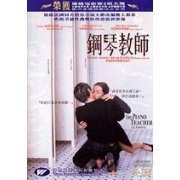 The Piano Teacher (Hong Kong)