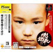 Ore no Shikabane o Koete Yuke (PSOne Books) (Japan)