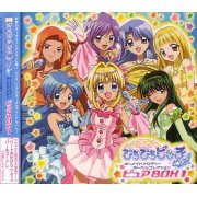 Mermaid Melody Pichi Pichi Pitch Pure Vocal Collection Pure Box 1 (Japan)