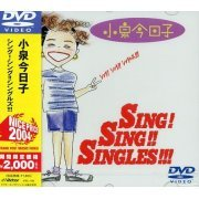 Sing! Sing!! Singles!!! [Limited Edition] (Japan)