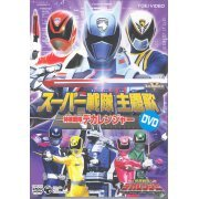Super Sentai Theme Song Video - Dekaranger (Japan)