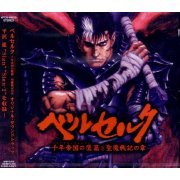 Berserk Original Soundtrack (Japan)