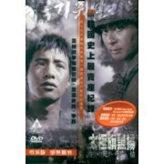 Taegukgi: The Brotherhood of War (Limited edition)  dts (Hong Kong)