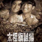 Taegukgi: The Brotherhood of War (Hong Kong)