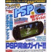 Famitsu PS2! No. 1/14 PSP Special