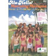 Alo-Hello! Morning Musume DVD (Japan)