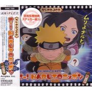 Radio DJ CD Oh! Naruto Nippon Vol.6 (Japan)