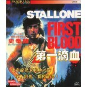 Rambo First Blood (Hong Kong)