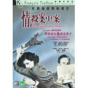 Confidentially Yours: Francois Truffaut Collection   (Hong Kong)