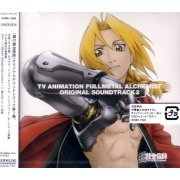 Fullmetal Alchemist Original Soundtrack 2 (Japan)