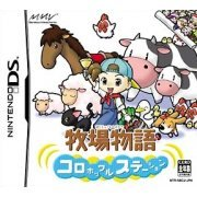 Harvest Moon: Colobocle Station (Japan)