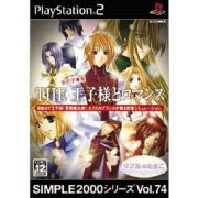 Simple 2000 Series Vol. 74: The Oujisama to Romance - Ripple no Tamago (Japan)