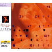 Xenogears Original Soundtrack (Japan)