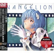 Neon Genesis Evangelion II [DVD Audio] (Japan)