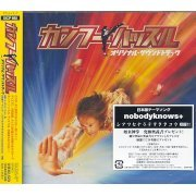 Kung Fu Hustle Original Soundtrack (Japan)