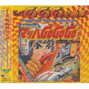Mach GoGoGo - Complete Song Collection (Japan)